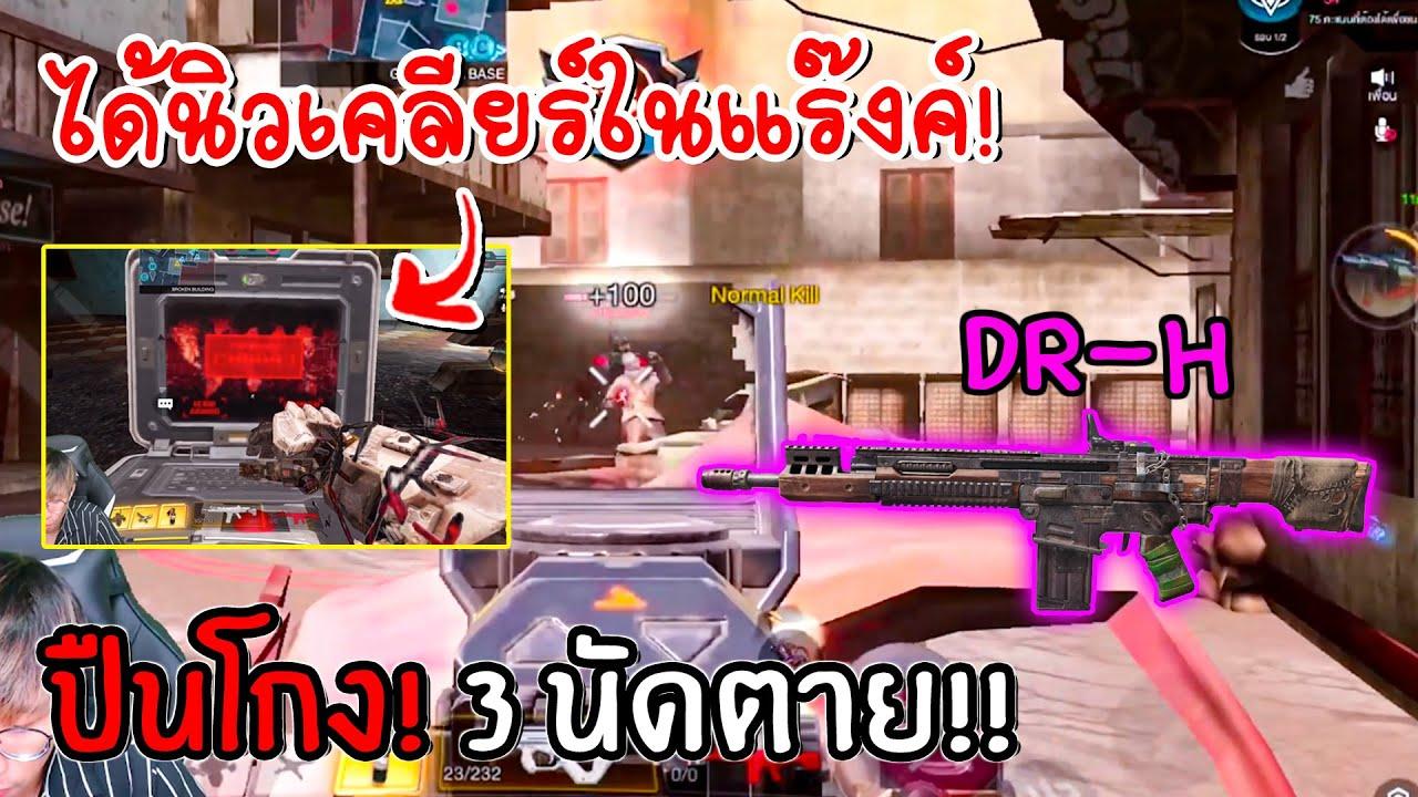 DR-H ปืนที่เล่นในแร๊งค์แล้วได้นิวเคลียร์ (โกง!) : call of duty mobile