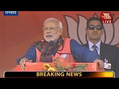 PM Modi in Dhanbad: Full Speech