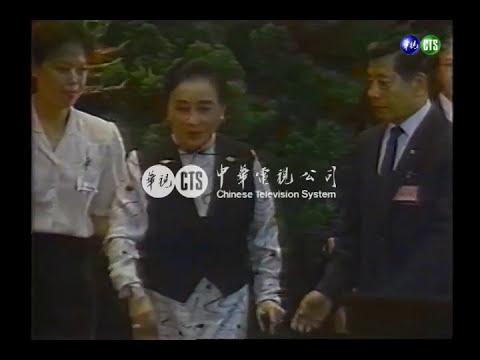 【歷史上的今天】198807080010024_蔣宋美齡現身參加中國國民黨十三全會