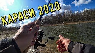 Первые КАРАСИ весной 2020 Рыбалка на ПИКЕР в Апреле