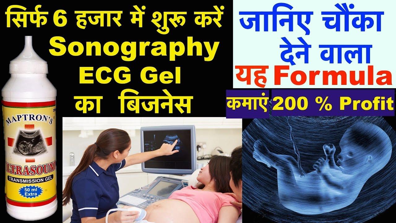 Demand इतनी कि पूरी नहीं कर पाओगे | जानिए कैसे शुरू करें Ultrasound ECG Gel  Business - Maptrons