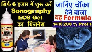 Demand इतनीकि पूरी नहीं कर पाओगे | जानिए कैसे शुरू करें Ultrasound ECG Gel Business - Maptrons