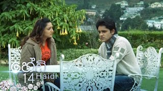 Haidi | Episode 14 - (2020-08-21) | ITN Thumbnail