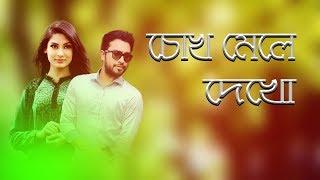 free mp3 songs download - Chokh mele dekho na mp3 - Free youtube