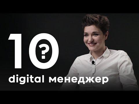 10 глупых вопросов DIGITAL-СПЕЦИАЛИСТУ