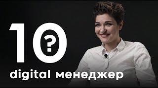 10 глупых вопросов DIGITAL СПЕЦИАЛИСТУ