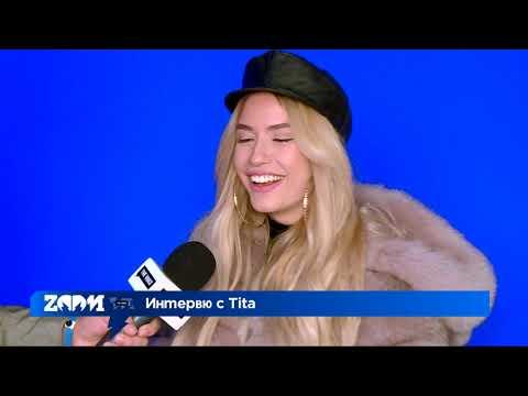 Zoom интервю с Tita