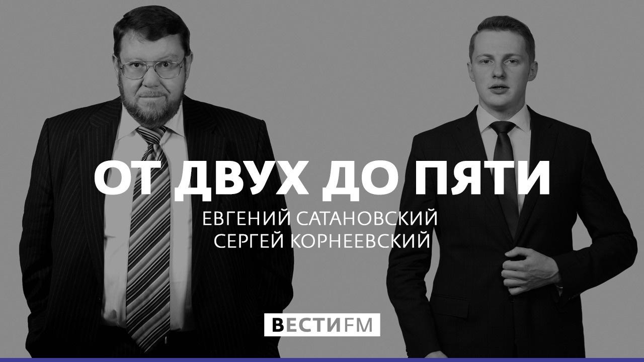 От двух до пяти с Евгением Сатановским, 22.03.17