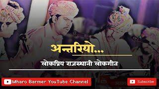 Antariyo Lokgeet || Rajasthani Traditional Superhit Folk Song Mharo Barmer Boy's Mangniyar