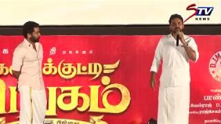 Actor Karthi speech at Kadaikutty Singam movie audio launch |Sayyeshaa, Sathyaraj , Imman|STV