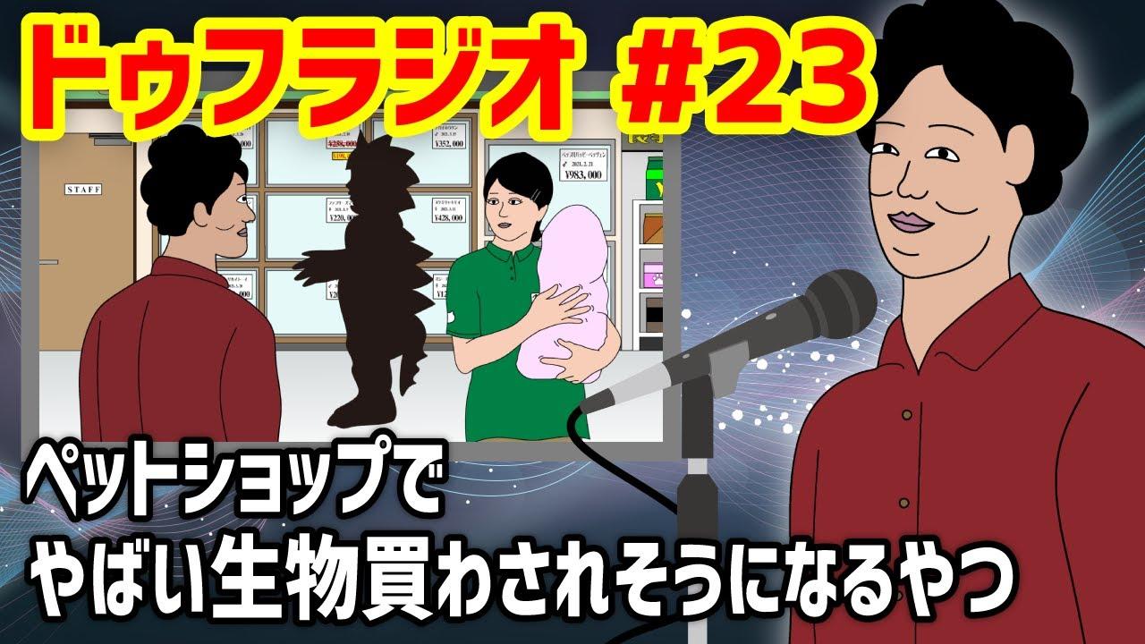 【ドゥフラジオ】#23 「ペットショップでやばい生物買わされそうになるやつ」裏話wwwwwwwwwwwwww