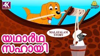 Malayalam Story for Children - യഥാർഥ സഹായി | The Real Helper | Malayalam Fairy Tales | Koo Koo TV