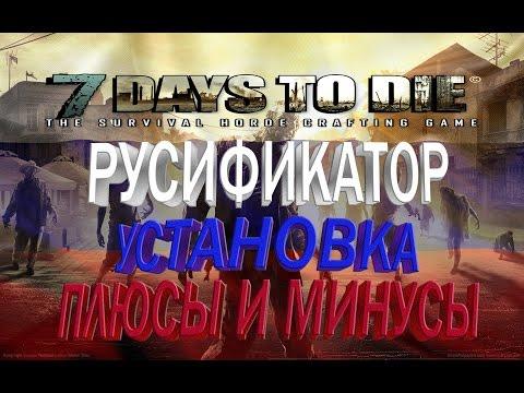7 days to die - Русификатор установка плюсы и минусы | 7 days to die - Русификатор Alpha 15