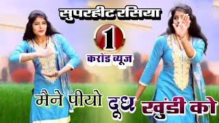 Rajasthani Rasiya || मैने पीयो दूध खुंडी को || छोरा तोय पटक कै मानूंगी||Bhanwar khatana New Rasiya