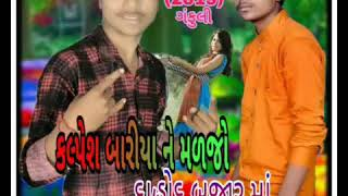 Kalpesh Bariya /ne maljo Dahod bajarma(2019 sand song )