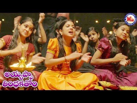 ಥಿಂಥಕಥಾಮ್-ಥಿಂಥಕಥಾಮ್-ಅಯ್ಯಪ್ಪ-|-new-ayyappa-devotional-songs-2018-|-hindu-devotional-song-kannada
