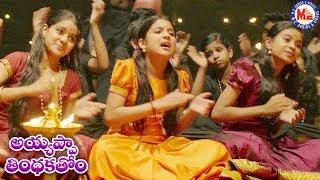ಥಿಂಥಕಥಾಮ್ ಥಿಂಥಕಥಾಮ್ ಅಯ್ಯಪ್ಪ | New Ayyappa Devotional Songs 2018 | Hindu Devotional Song Kannada