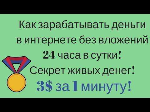 Как зарабатывать деньги в интернете без вложений 24 часа в сутки! Секрет живых денег!
