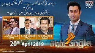Right Angle | 20-April-2019  | Zahoor Ahmed Buledi | Dr Mohammad Faisal |  Anwar ul Haq Kakar