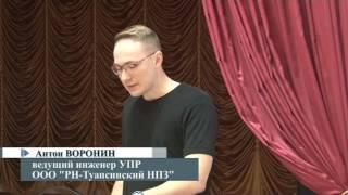 Встреча Роснефть-класса