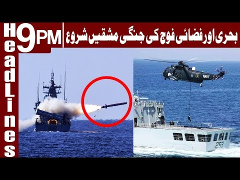 PAF & PN conduct test of anti-ship missile - Headlines & Bulletin 9 PM - 5 March 2018 - Express News