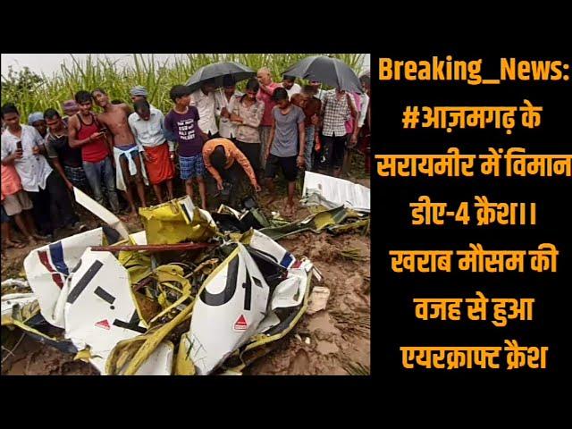 Breaking_News:#आज़मगढ़ के सरायमीर में विमान डीए-4 क्रैश।। खराब मौसम की वजह से हुआ एयरक्राफ्ट क्रैश