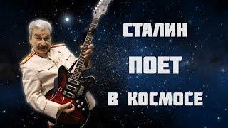 Сталин поет Высоцкого из космоса.  Скажи еще спасибо, что живой