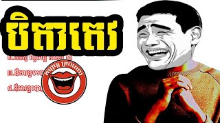 កំប្លែងអាតេវ | A tev nonstop comedy,khmer comedy collection