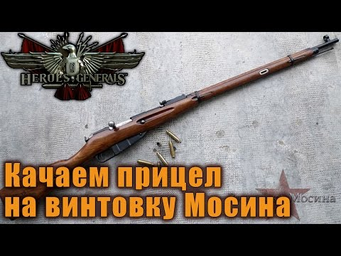 Heroes & Generals Качаем прицел на Винтовку Мосина