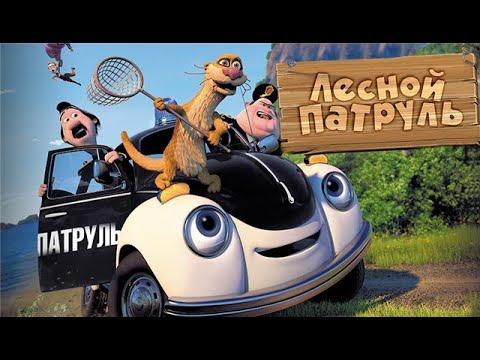 Смотреть мультфильм бесплатно лесной патруль