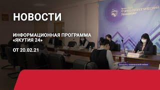 Новостной выпуск в 18:00 от 20.02.21 года. Информационная программа «Якутия 24»