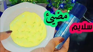 طريقه عمل سلايم مضيئ/ سلايم اسفنجي / سلايم فسفوري / سوبر نونه سلايم