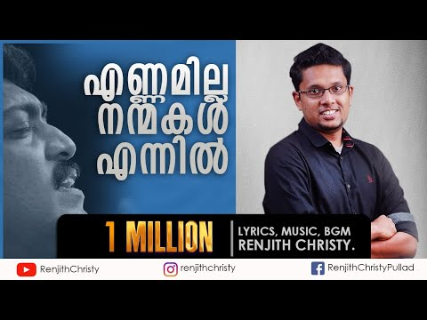 Ennamilla Nanmakal Ennil.. Latest Praise&Worship Song.Renjith Christy OFFICIAL l Immanuel Henry.