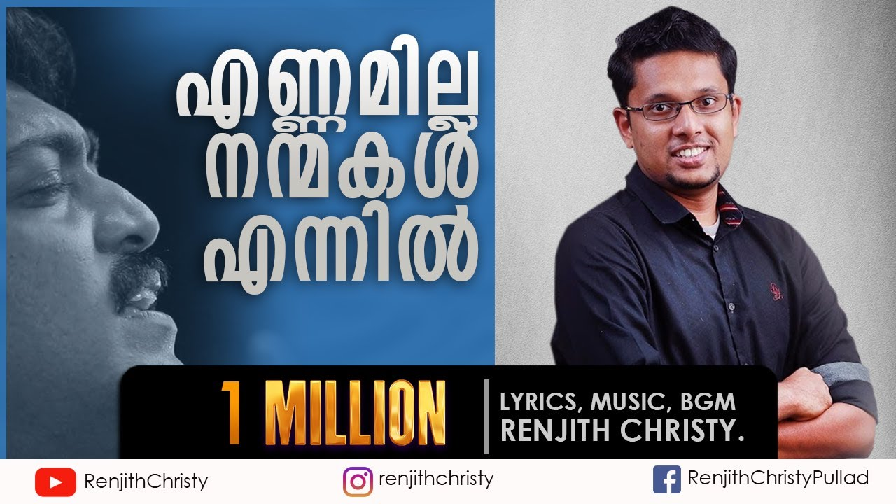 എണ്ണംഇല്ലാ, Ennamilla Nanmakal Ennil..Latest Praise&Worship Song.Renjith Christy l Immanuel Henry.