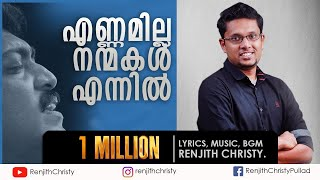 എണ്ണം ഇല്ലാ നന്മകൾ, Latest Praise&Worship  Song.Renjith Christy l Immanuel Henry.