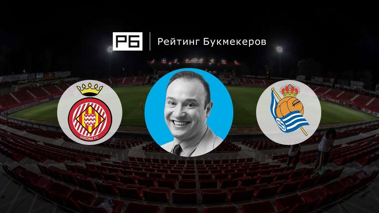 Прогноз на матч Реал Сосьедад - Жирона: три очка наберет клуб из Сан-Себастьсяна