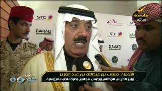 """الأمير متعب بن عبدالله: الفروسية ستحتفي بحفل سباق """" كؤوس الملوك"""" رحمهم الله"""