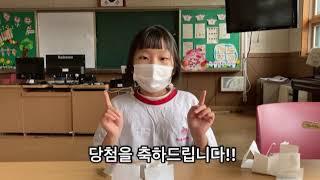 구룡초 독서부 11월 이달의 도서 퀴즈 추첨영상!