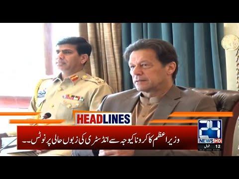 2pm News Headlines | 4 Jun 2020 | 24 News HD