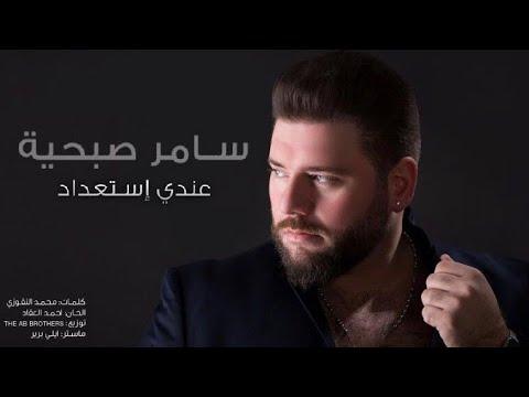Samer Soubhieh - 3endi 2este3dad [Lyric Video] | سامر صبحية - عندي استعداد