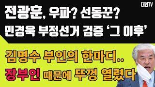 전광훈의 오버액션!   [뉴스카페] 2021.6.15.