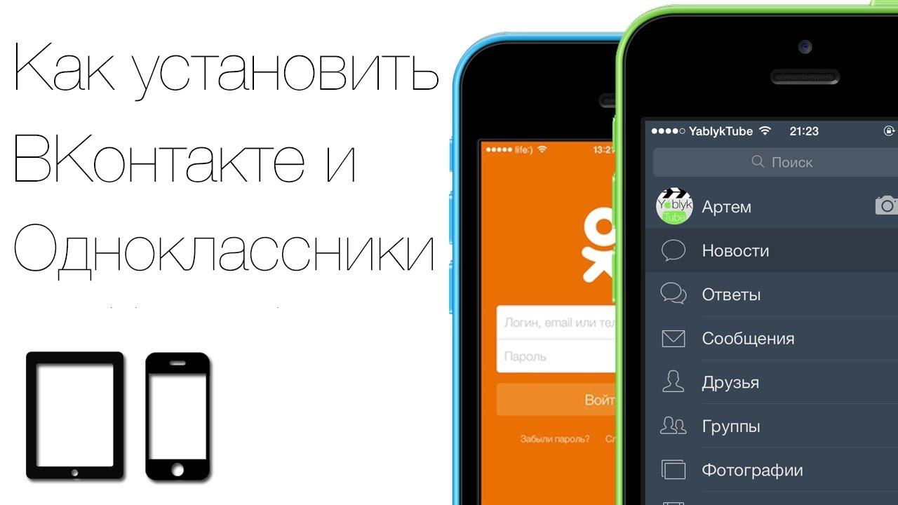 скачать бесплатно одноклассники для iphone 5