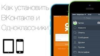 Как установить Вконтакте и Одноклассники на iPhone или iPad