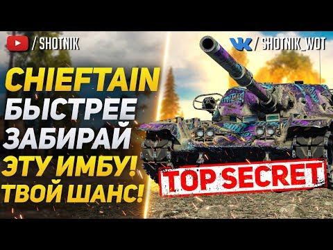 [ГАЙД] T95/FV4201 Chieftain - Быстрее забирай эту имбу!