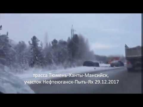 ДТП Нефтеюганск - Пыть-Ях 29-12-2017 Последствия