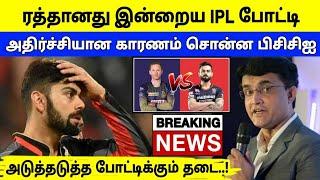 Breaking : ரத்தானது IPL போட்டி | அதிர்ச்சி ரசிகர்கள் | RCB vs KKR Match Cancelled Today