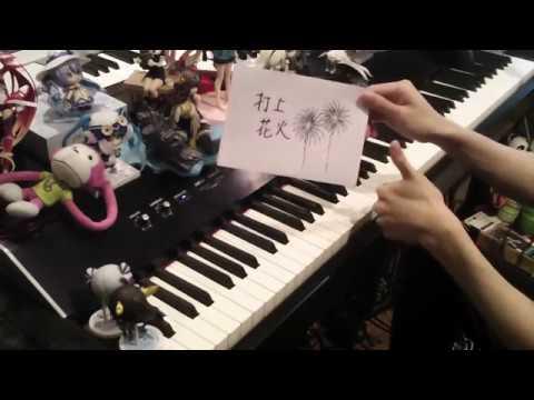 【ピアノ】「打上花火」を弾いてみた(Uchiage Hanabi Piano Cover)