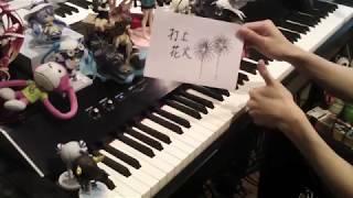 【ピアノ】「打上花火」を弾いてみた(Uchiage Hanabi Piano Cover) thumbnail