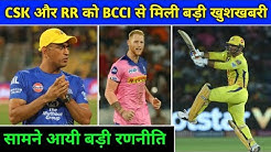 IPL 2020 - 2 Good News For CSK & RR From BCCI Before IPL 2020