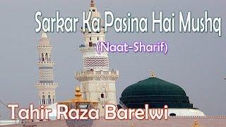 Sarkar Ka Pasina Hai Mushq ☪☪ Tahir Raza Barelwi ☪☪ New Naat Sharif [HD]